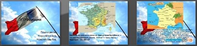 Слайды презентации: ЭГП Франции