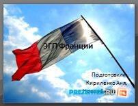 ЭГП Франции