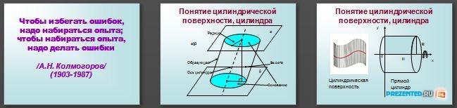 Слайды презентации: Вычисление объёма цилиндра