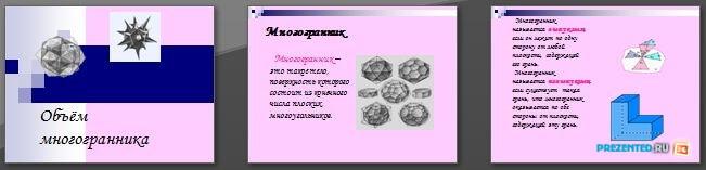 Слайды презентации: Объём многогранника