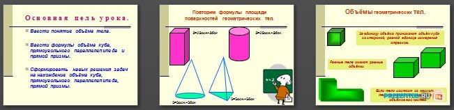 Слайды презентации: Объёмы геометрических тел