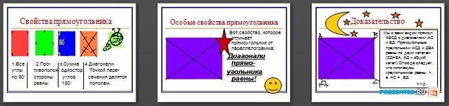Слайды презентации: Прямоугольник