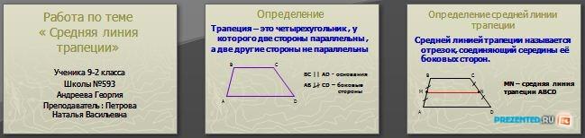 Слайды презентации: Средняя линия трапеции