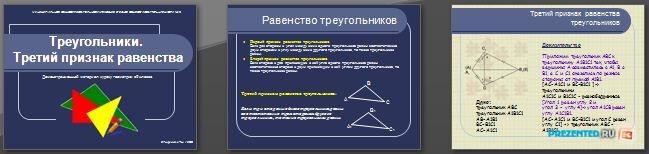 Слайды презентации: Треугольники. Третий признак равенства