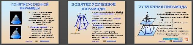 Слайды презентации: Усечённая пирамида