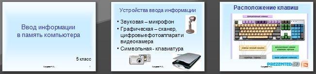 Слайды презентации: Ввод информации в память компьютера