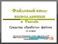 Файловый ввод-вывод данных на Паскале