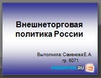 Внешнеторговая политика России