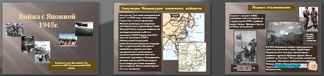 Слайды презентации: Война с Японией 1945 г.