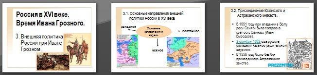 Слайды презентации: Время Ивана Грозного