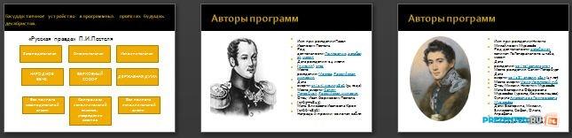 Слайды презентации: Декабристы. Первые русские революционеры