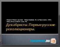 Декабристы. Первые русские революционеры