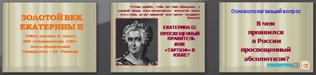 Слайды презентации: Золотой век Екатерины II