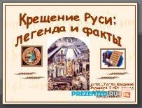 Крещение Руси - легенда и факты