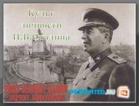 Культ личности И.В. Сталина