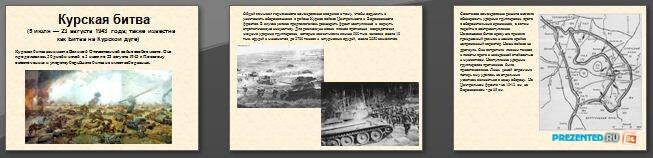 Слайды презентации: Курская битва