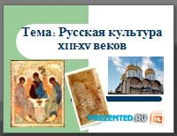 Русская культура XIII-XV веков