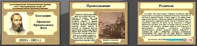Слайды презентации: Биография Афанасия Афанасьевича Фета