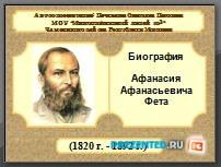 Биография Афанасия Афанасьевича Фета