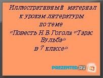 Н. В. Гоголь «Тарас Бульба»