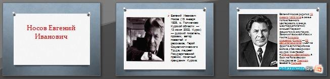 Слайды презентации: Носов Евгений Иванович