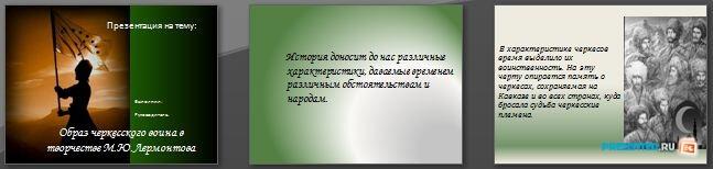Слайды презентации: Образ черкесского воина в творчестве М.Ю. Лермонтова