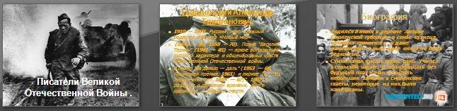 Слайды презентации: Писатели Великой Отечественной Войны