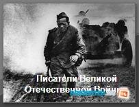 Писатели Великой Отечественной Войны