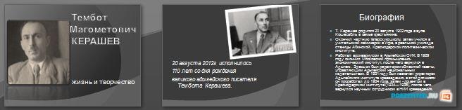 Слайды презентации: Тембот Магометович Керашев. Жизнь и творчество
