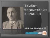 Тембот Магометович Керашев. Жизнь и творчество