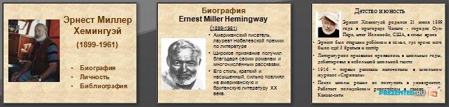 Слайды презентации: Эрнест Миллер Хемингуэй