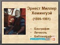 Эрнест Миллер Хемингуэй