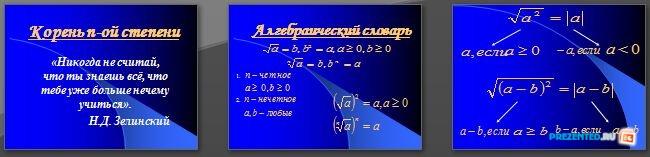 Слайды презентации: Корень n-ой степени