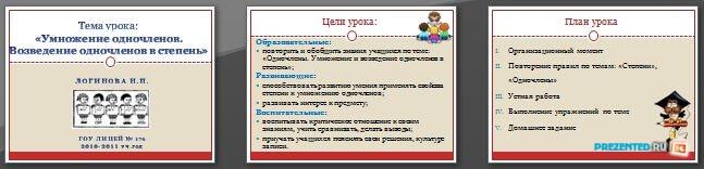 Слайды презентации: Умножение и возведение одночленов в степень