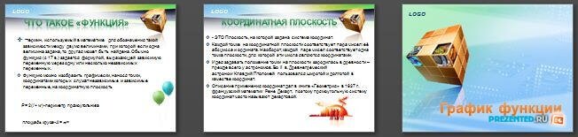 Слайды презентации: Функция в математике