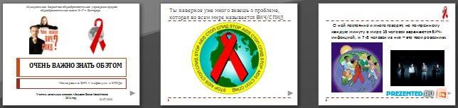 Слайды презентации: Молодёжи о ВИЧ - инфекции и СПИДе
