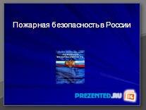 Пожарная безопасность в России