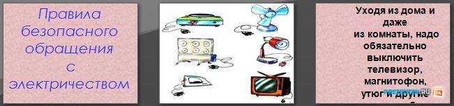 Слайды презентации: Правила безопасного обращения с электричеством