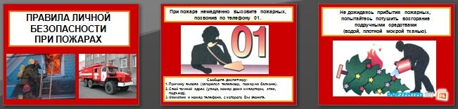 Слайды презентации: Правила личной безопасности при пожарах