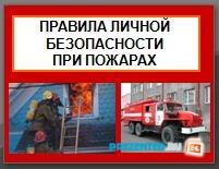 Правила личной безопасности при пожарах