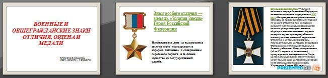 Слайды презентации: Военные и общегражданские знаки отличия, ордена и медали