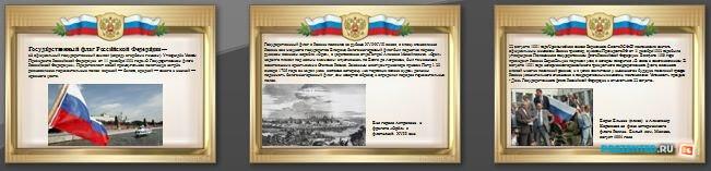 Слайды презентации: Государственный флаг Российской Федерации