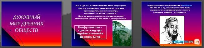 Слайды презентации: Духовный мир древних обществ