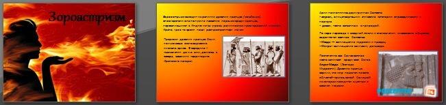 Слайды презентации: Зороастризм
