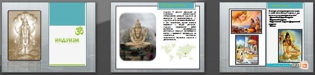 Слайды презентации: Индуизм