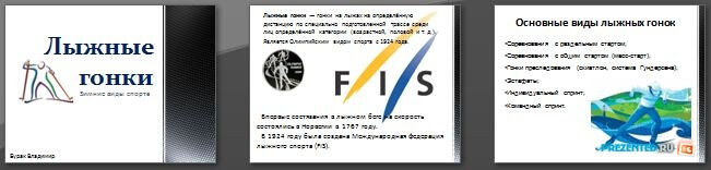 Слайды презентации: Лыжные гонки