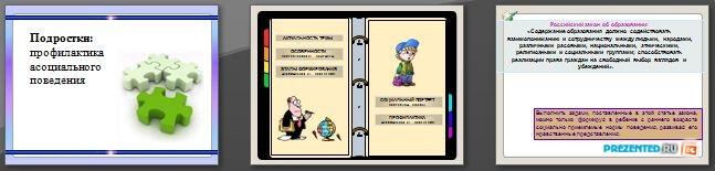 Слайды презентации: Профилактика асоциального поведения