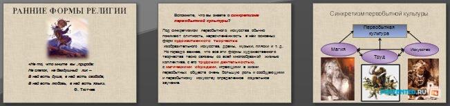 Слайды презентации: Ранние формы религии