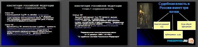 Слайды презентации: Судебная власть