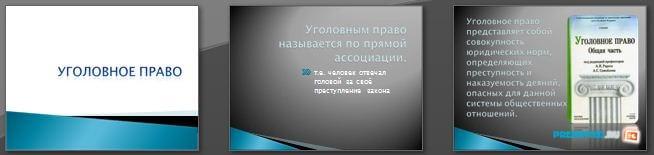 Слайды презентации: Уголовное право